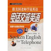 电话交流英语(附磁带)——实用交流英语
