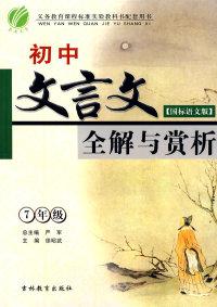 七年级——国标语文版/初中文言文全解与赏析