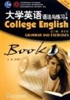 大学英语语法与练习book1(上册第三版)