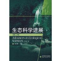 生态科学进展(第三卷)