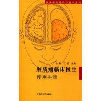 临床神经外科口袋书系列:胶质瘤临床医生使用手册