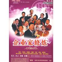 第6届学习型中国世纪成功论坛-企业家修炼VCD
