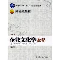 企业文化学教程(第二版)