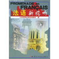 PROMENADE en FRANCAIS法语新视听