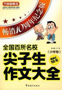 全国百所名校尖子生作文大全(小学卷)(畅销10周年纪念版)
