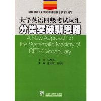 大学英语四级考试词汇分类突破新思路