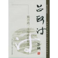召政诗——熊召政二十年诗作精选