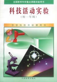 全国教育科学重点课题实验用书:科技活动实验(初一年级)