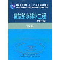 建筑给水排水工程(第六版)(内容一致,印次、封面或原价不同,统一售价,随机发货)