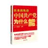 中国共产党为什么能