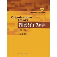 组织行为学-(第二版)