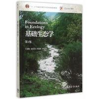 基础生态学(第3版)