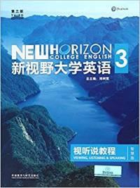 新视野大学英语视听说教程3(智慧版)(第三版)