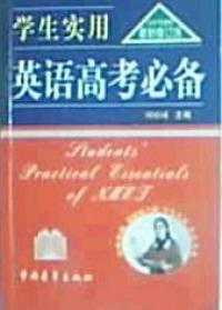 学生实用英语高考必备(2005年使用最新修订版)