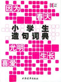 小学生造句词典