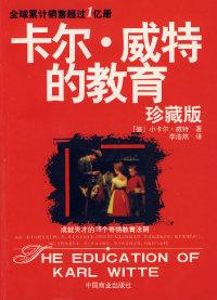卡尔·威特的教育(珍藏版)