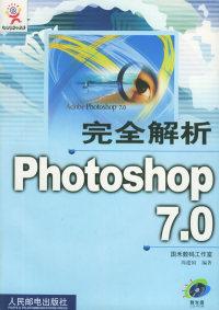 完全解析Photoshop 7.0(附CD-ROM光盘一张)