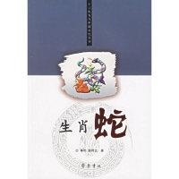 生肖蛇——十二生肖与中国文化丛书