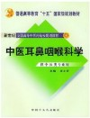 中医耳鼻咽喉科学(内容一致 印次 封面.原价不同 统一售价 随机发货)