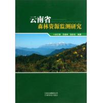 云南省森林资源监测研究