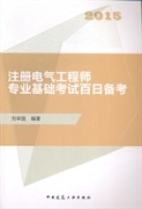 注册电气工程师专业基础考试百日备考:2015