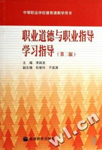 职业道德与职业指导学习指导(附光盘中等职业学校德育课教学用书)