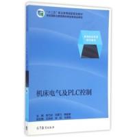 机床电气及PLC控制(内容一致,印次、封面或原价不同,统一售价,随机发货)