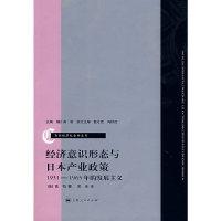 经济意识形态与日本的产业政策:1931―1965年的发展主义