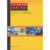 二十世纪中国动画艺术史