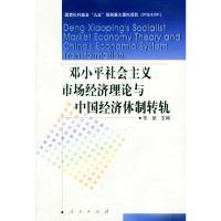 邓小平社会主义市场经济理论与中国经济体系转轨