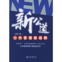 新公道:公共管理新视野——时代光华培训大系