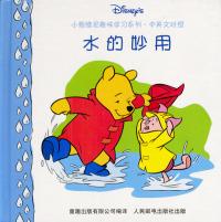 小熊维尼趣味学习系列·中英文对照——水的妙用
