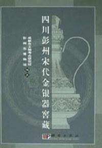 四川彭州宋代金银器窖藏