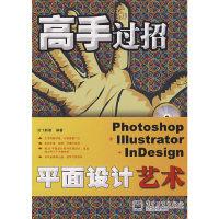 Photoshop+Illustrator+InDesign平面设计艺术