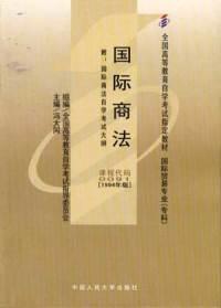 国际商法 (课程代码 0091)(1994年版)