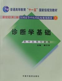 诊断学基础 第二版