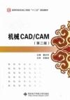 机械CAD/CAM(第二版)