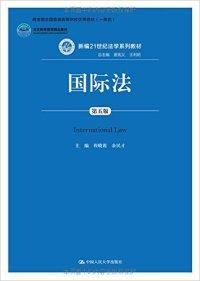 国际法(第五版)