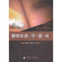 翻译识途:学 赏 用