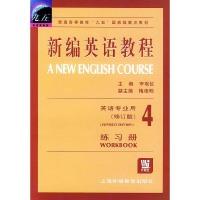 新编英语教程(4)练习册(修订版)