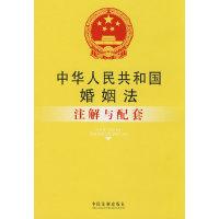 中华人民共和国婚姻法--注解与配套