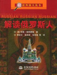 解读俄罗斯人/解读外国人丛书