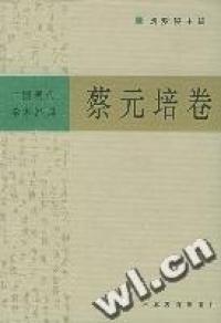 中国现代学术经典:蔡元培卷