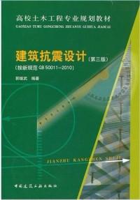 建筑抗震设计(第三版)