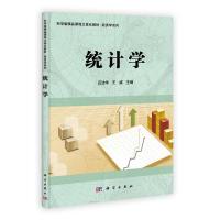 统计学(内容一致,印次、封面或原价不同,统一售价,随机发货)