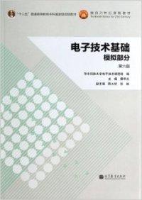 电子技术基础模拟部分(第六版)(内容一致,印次、封面或原价不同,统一售价,随机发货)