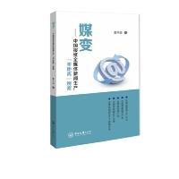 媒变-中国报纸全媒体新闻生产