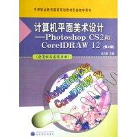 计算机平面美术设计 Photoshop CS2和CorelDRAW12