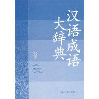汉语成语大辞典
