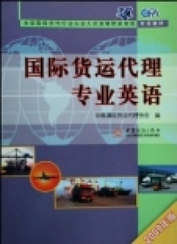 国际货运代理专业英语 (2009年版)